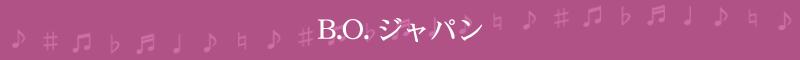 MOREINFOB.O.ジャパン