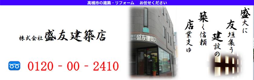 株式会社盛友建築店