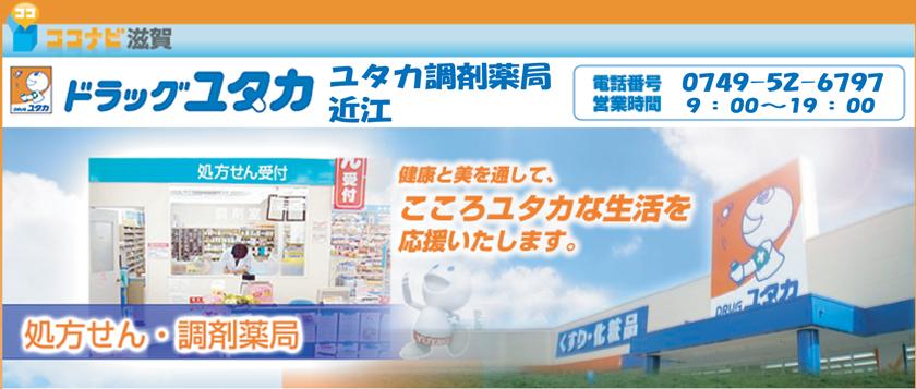 ユタカ調剤薬局近江